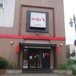 つぼ八 - 外観写真:つぼ八 砂川店