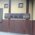 19756038 - 木彫りの渋い看板。