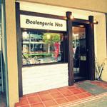 Boulangerie Nao - '12 9月上旬