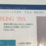 おかみの紅茶 - アイスダージリンティー