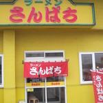 ラーメンさんぱち - ラーメンさんぱち 滝川店