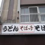 そばっ子 - そばっ子 滝川