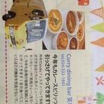 curry diningbar 笑夢 - フリーペーパーに載っていた情報