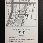19768193 - お店の名刺