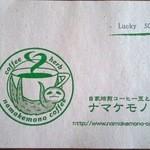 エコマンナ - コーヒーの焙煎を依頼している珈琲屋さん