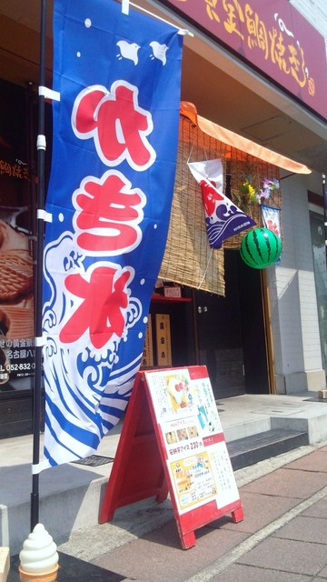幸せの黄金鯛焼き 名古屋八事店 - こーんなカジュアルな雰囲気でお祭りみたい(^-^)v