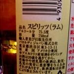 なんどり - アルコール75.5度