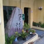 19775123 - 店前に山頭火の歌碑があります。