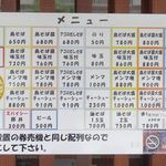 真屋 - 鳥そば真屋(まことや)(岐阜県大垣市)食彩賓館撮影