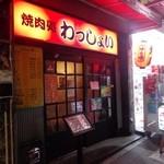 わっしょい - 2012'9.28の撮影