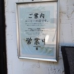 珈琲自家焙煎薫 - 入口のご案内