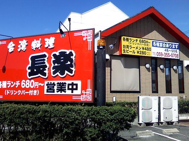 長楽 城西店