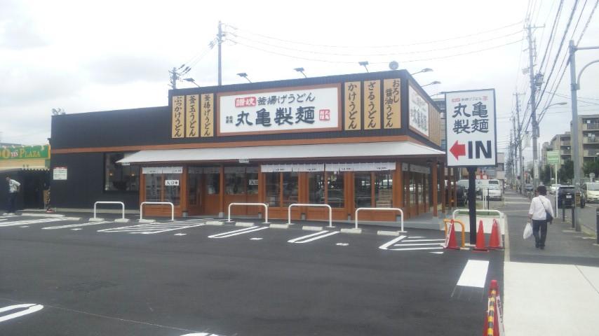 丸亀製麺 長喜町店