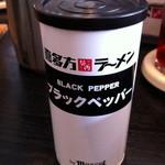 喜多方ラーメン 坂内  - オリヂナルなパッケージの黒コショウ
