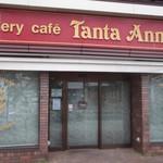 ベーカリーカフェ タンタアンナ - Bakery cafe Tanta Anna 深川
