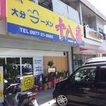 大分ラーメン 十八番 - オープン何日か目に行った時に撮らせて頂いた店舗