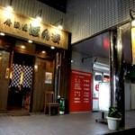 居酒屋ほんま - 善行駅西口から坂を下りて右側