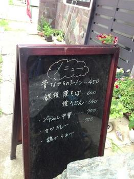 若松食堂 name=