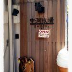 中洞牧場 ミルクカフェ - 入口は牧場風