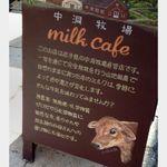 中洞牧場 ミルクカフェ - 入口の看板