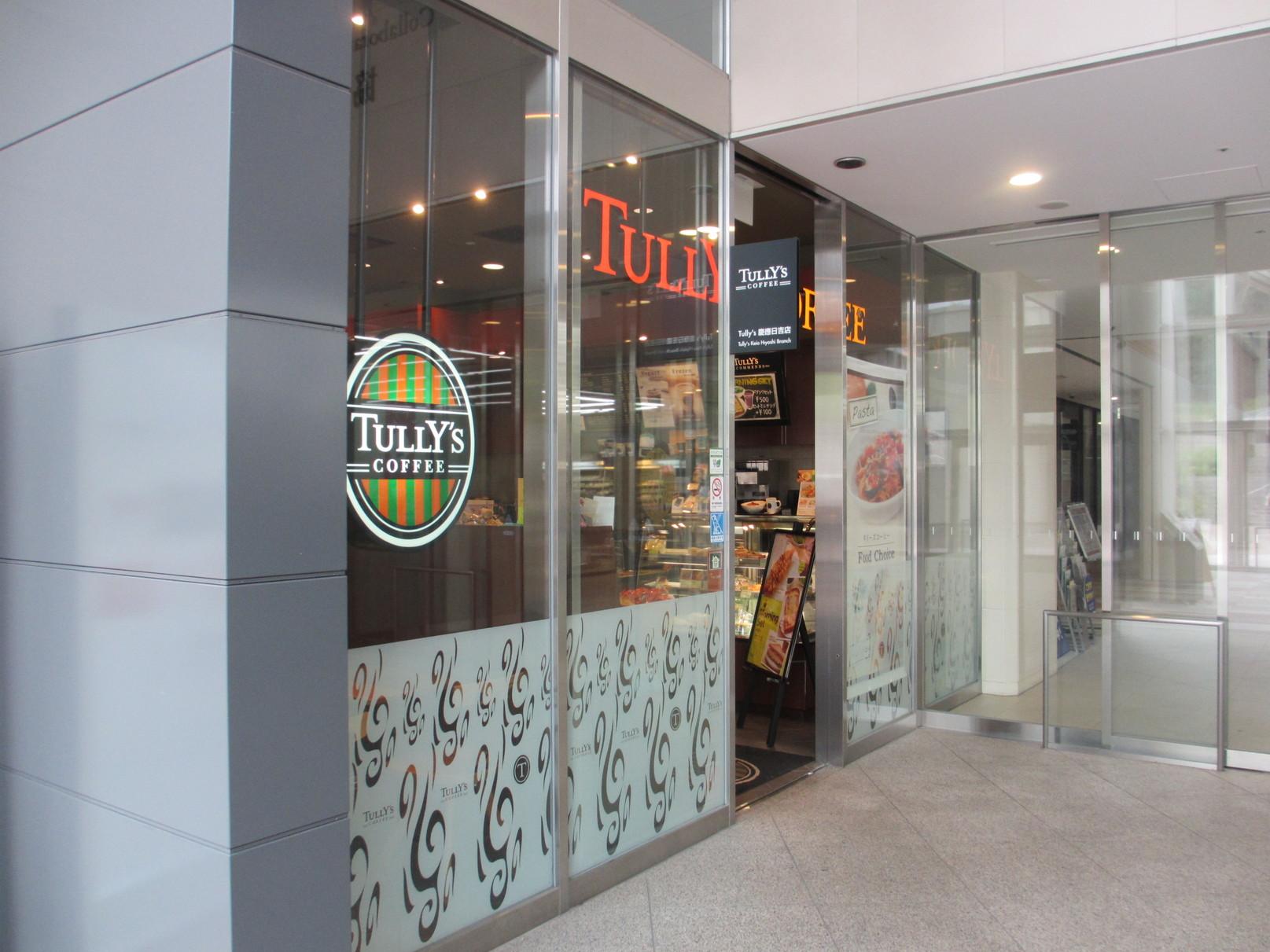タリーズコーヒー 慶応日吉店