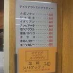 リトル小岩井 - テイクアウトは70円引き!