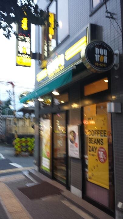 ドトールコーヒーショップ 十条南口店