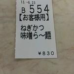 赤塚パーキングエリア(上り線) スナックコーナー - 半券