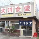 大川食堂 - 外観はレトロ感溢れる