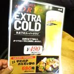 ホルモン焼 珍満 - 流行のEXTRA COLD!