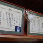 川魚料理 はや幸 - 料理ではなく、菊に対する賞状