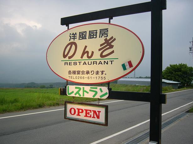 洋風厨房 のんき