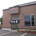 京楽 - 京楽食堂 旭川