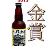出石 城山ガーデン - アジア・ビア・カップ2013 金賞のケルシュです。樽から生でお出ししています。