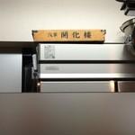 らーめん 福籠 - 浅草開化楼の麺