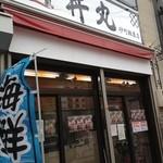 未夢 丼丸 砂町銀座店 -