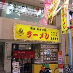 東京おぎくぼラーメン ゑびすや -