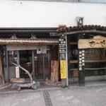 古酒屋 - 沖縄料理 まーさん堂 旭川