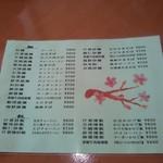 馨香園 -