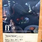 トラットリア・アルモ - 出会いはfocus focusというイベント