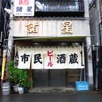 市民酒蔵諸星 - このすさまじい大衆酒場構え!!