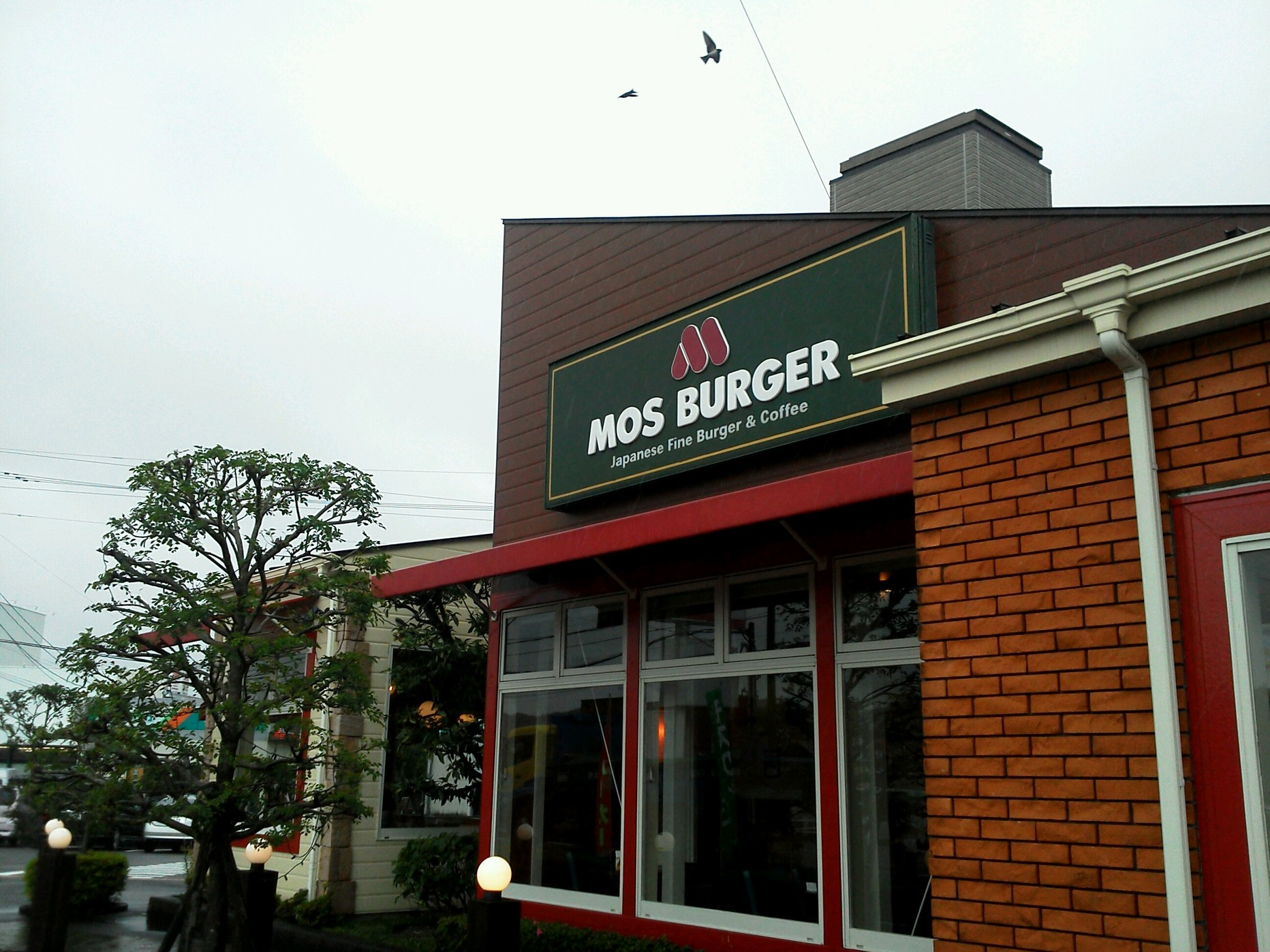 モスバーガー 高鍋店