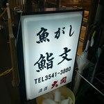 鮨文 - 看板