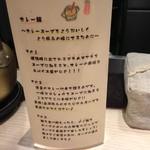 ほそ道 - カレー鍋の説明