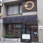 ニ幸 - 二幸本店 旭川