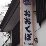 北海道まるかじり おおくぼ - おおくぼ 旭川