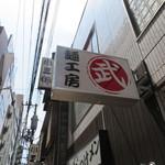 麺工房 武 - 袖看板