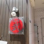 麺工房 武 - 外観