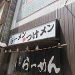 麺工房 武 - 暖簾