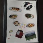 りんりん - 料理写真:新メニュー版、1